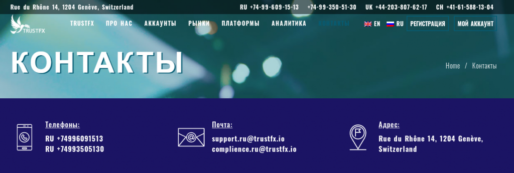 TrustFX – честный брокер или мошенник? Обзор сайта и отзывы клиентов