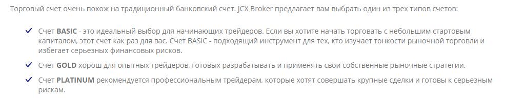 Детальный обзор и отзывы о брокере JCX Broker