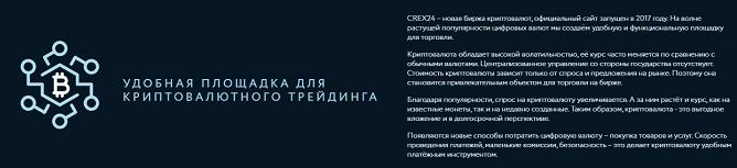 Обзор и отзывы клиентов о бирже-новичке CREX24