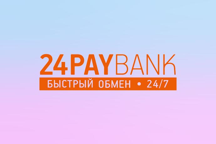 Обзор обменника 24PAYBANK: особенности компании и отзывы реальных клиентов