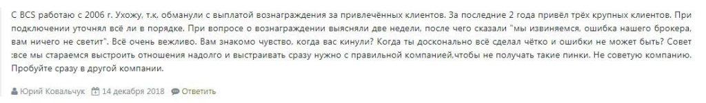 BCS Forex: подробный обзор деятельности российской компании, отзывы клиентов