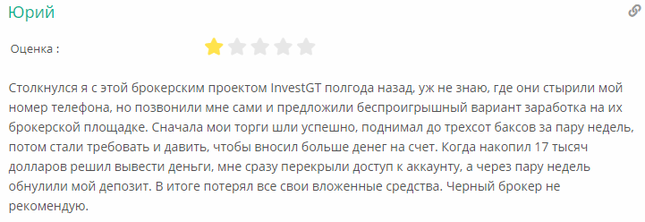 """""""Черный"""" брокер InvestGT: обзор организации и комментариев пользователей"""