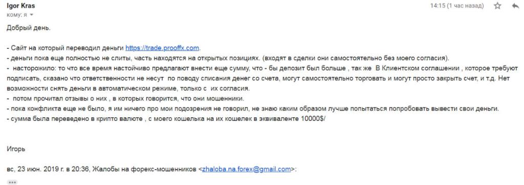 ProofFx: обзор брокера-мошенника, отзывы клиентов