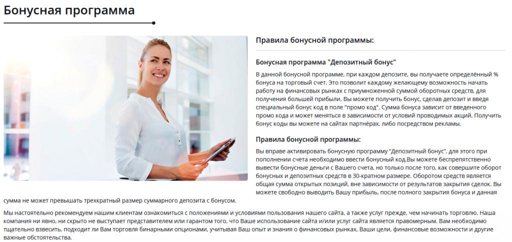 MaxBin365: обзор деятельности и отзывы о скам-проекте