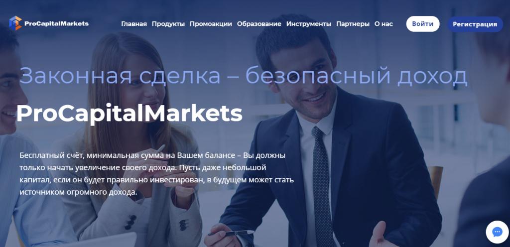 ProCapitalMarkets: обзор отзывов обманутых вкладчиков и анализ работы брокера