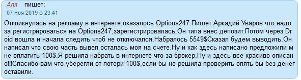 Честный обзор Options247: анализ работы и отзывы трейдеров