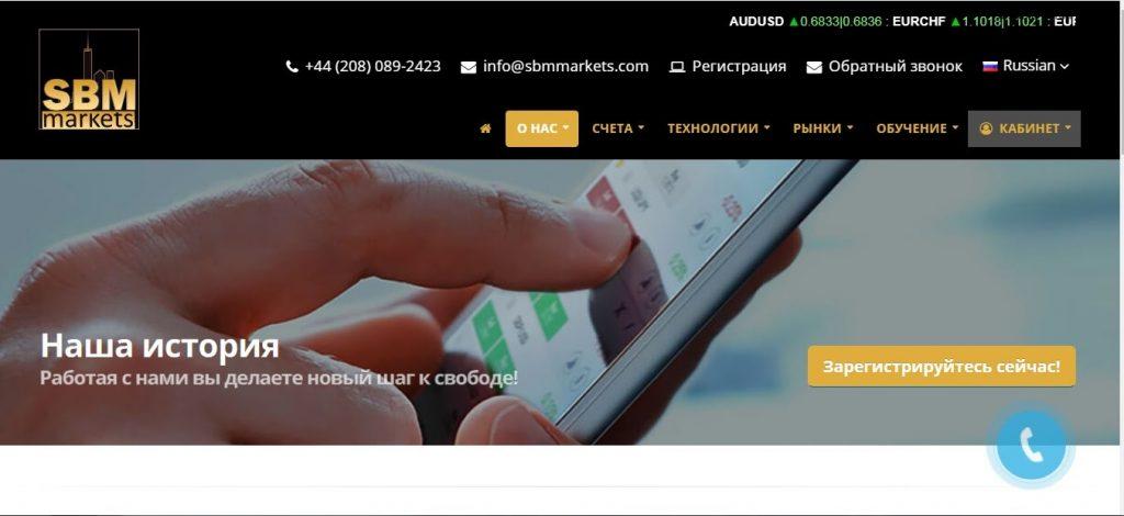 Преимущества сотрудничества с SBMmarkets и отзывы клиентов о деятельности брокера