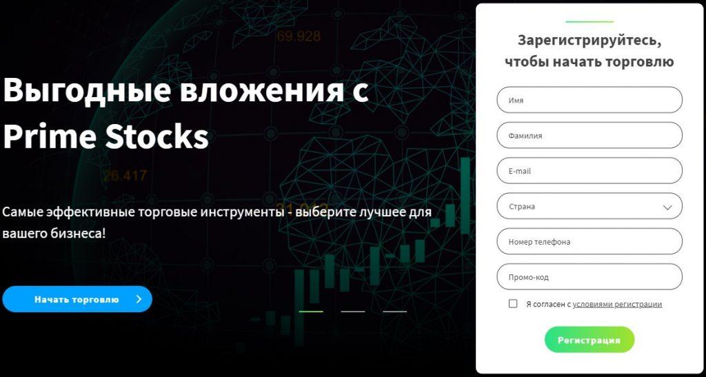 Брокер Prime Stocks: честный обзор, отзывы пользователей