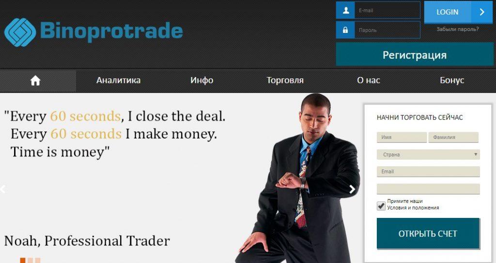 Обзор брокера бинарных опционов Binoprotrade с отзывами обманутых вкладчиков