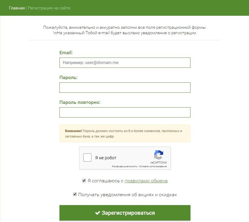 Обменник Ychanger: подробный обзор и отзывы клиентов