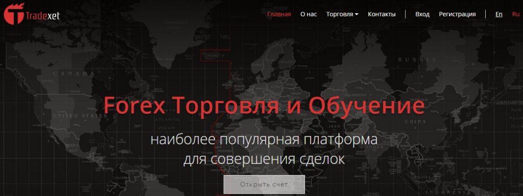 Обзор брокера Tradexet: уловки мошенников и отзывы обманутых пользователей